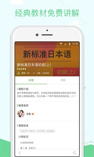 沪江听力酷app