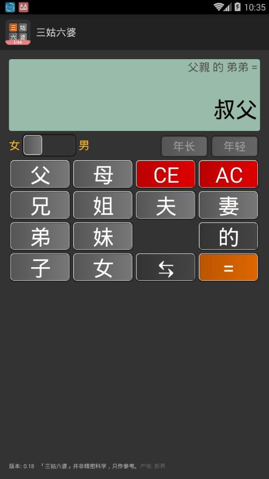 三姑六婆计算器app