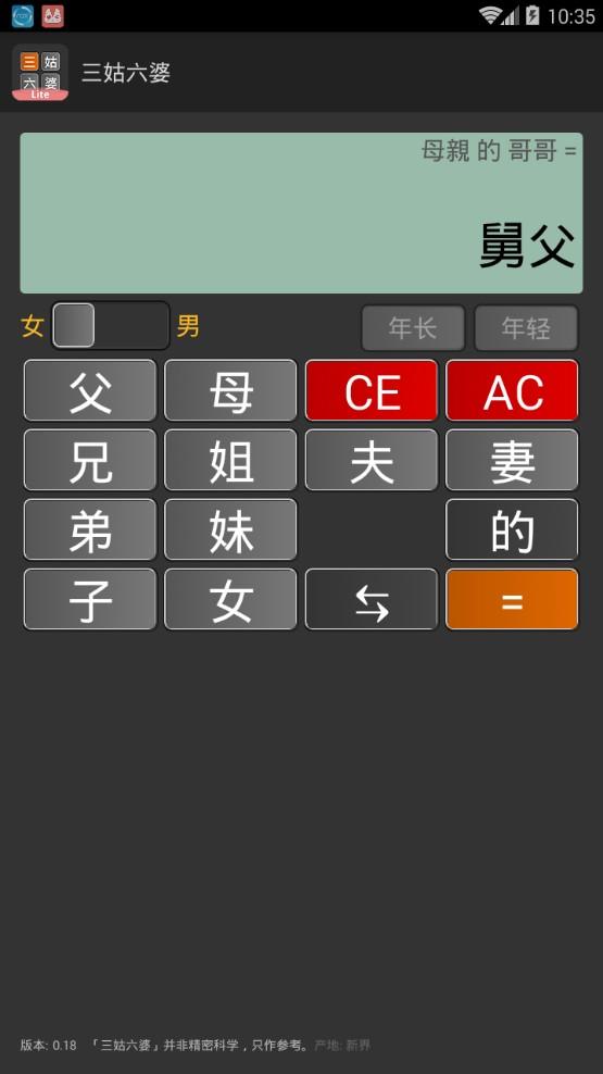 三姑六婆计算器手机版 v0.18 安卓去广告版 2