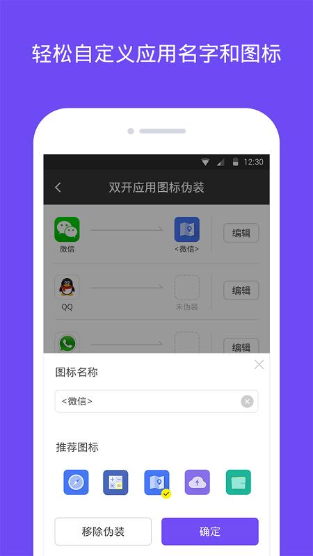 双开小助手 v1.3.6 安卓版 4
