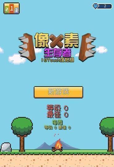 像素生存者中文版