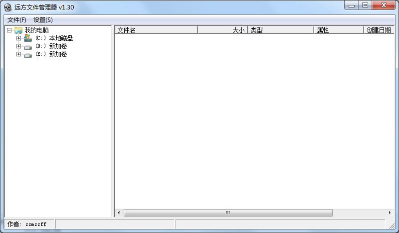 远方文件管理器