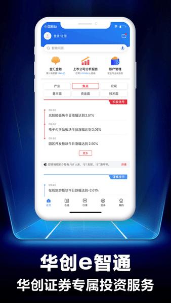 华创e智通ios版 v1.9.5 iphon版2
