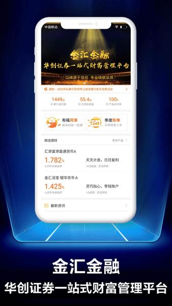 华创e智通ios版 v1.9.5 iphon版3