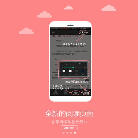 免费小说吧手机版 v3.4.1 安卓版 3