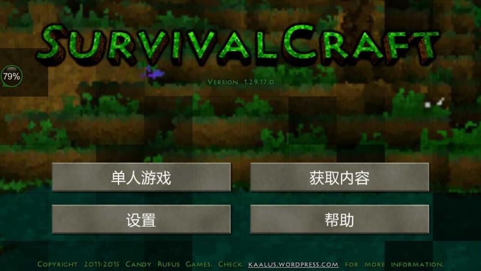 生存战争中文版 V1.3 安卓版 0