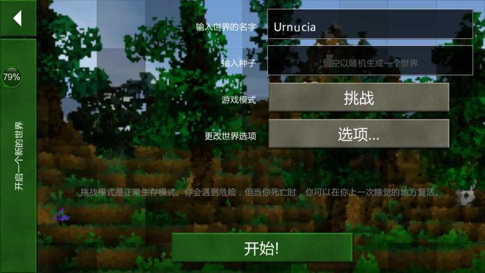 生存战争中文版 v2.27.2.0 安卓最新版 0