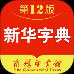 新华字典2017手机版