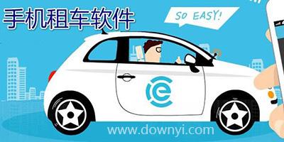 租车app