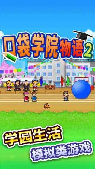 口袋学院2中文版