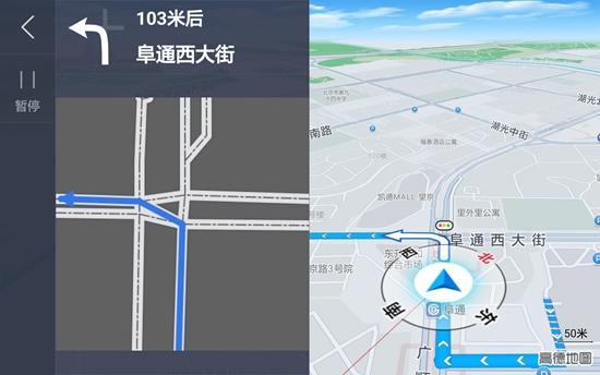 高德地图车机版2020最新版本 v10.35.2.2736 安卓官方版 1