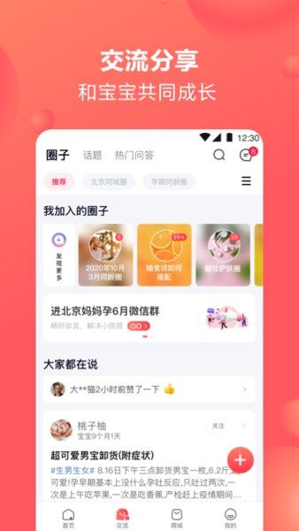 宝宝树孕育app软件 v8.45.0 安卓最新版 0