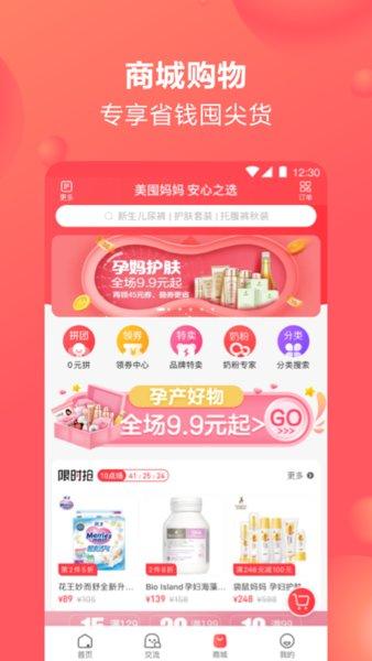 宝宝树孕育app软件 v8.45.0 安卓最新版 2