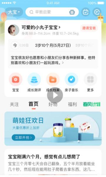 2019宝宝树孕育软件 v7.9.26 安卓最新版 3
