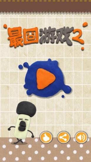 最囧游戏2手机版
