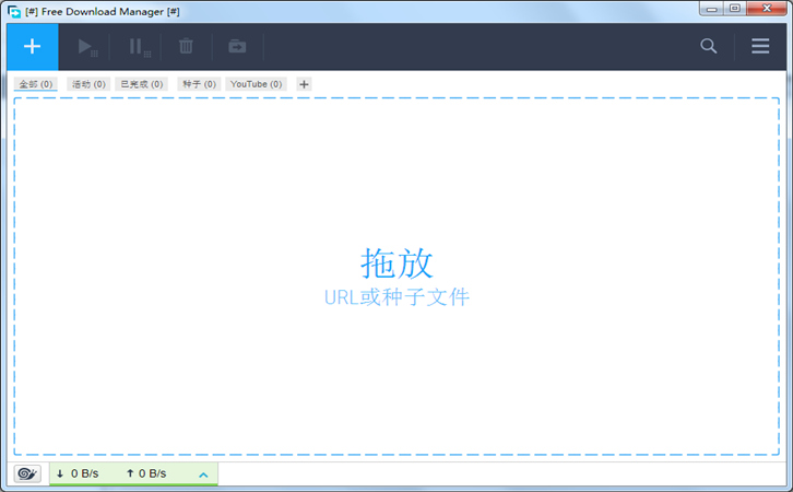 Free Download Manager中文版 v6.9.1.2947 64位 0