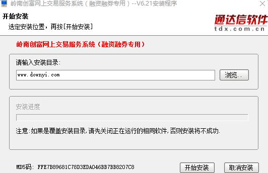 广州证券岭南创富网上交易服务系统(融资融券专用) v6.21 官方版 0