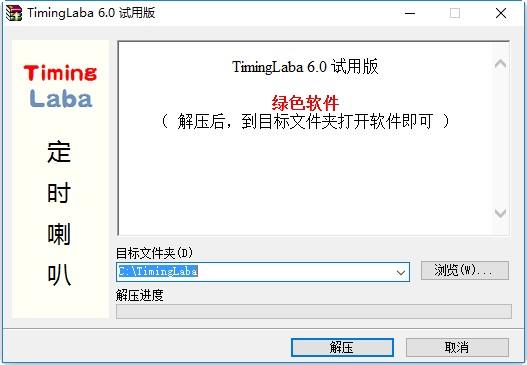 Timinglaba(定时播音系统软件) v6.0 最新电脑版 0