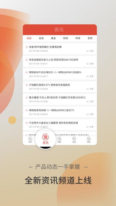 华西证券益理财ios版 v2.5.0 官网iphone版 0
