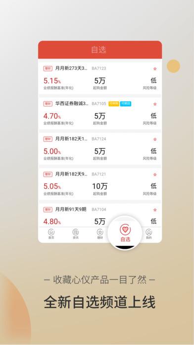 华西证券益理财ios版 v2.5.0 官网iphone版 1