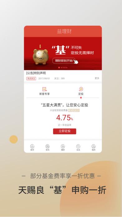 华西证券益理财ios版 v2.5.0 官网iphone版 3