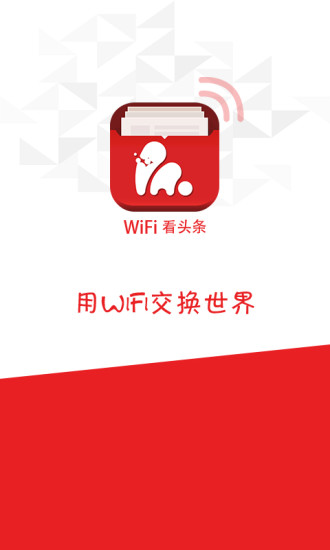 WiFi看头条app