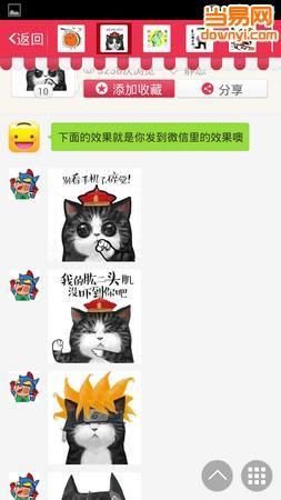 qq微信表情盒子 v3.0.18 安卓版 1