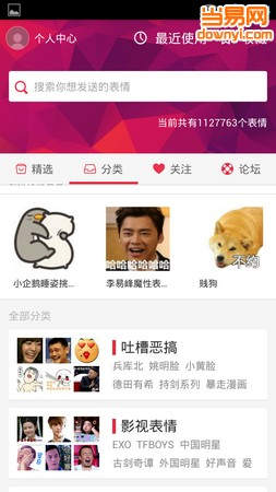 表情盒子app