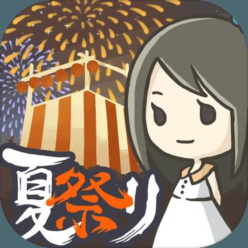 昭和夏日祭的故事汉化版
