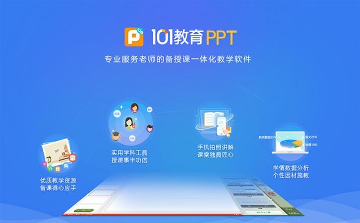 101教育PPT(课件制作软件) v1.1.7.20 最新官方版 0