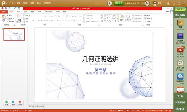 101教育ppt备授课软件