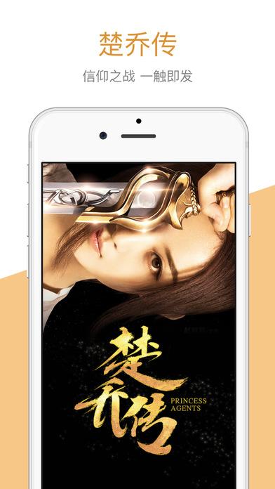 芒果tv ios版 v6.0.0 iphone最新版 0