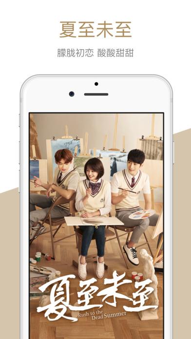 芒果tv ios版 v6.0.0 iphone最新版 1