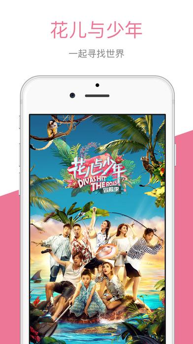 芒果tv ios版 v6.0.0 iphone最新版 2