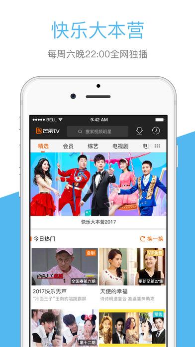 芒果TV苹果版下载