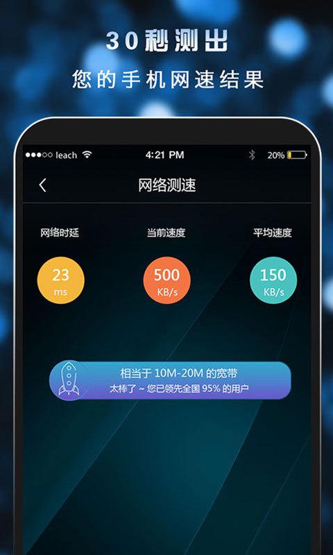 测速大师app