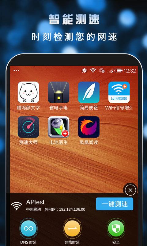 测速大师免费版 v3.1.4 安卓最新版 3