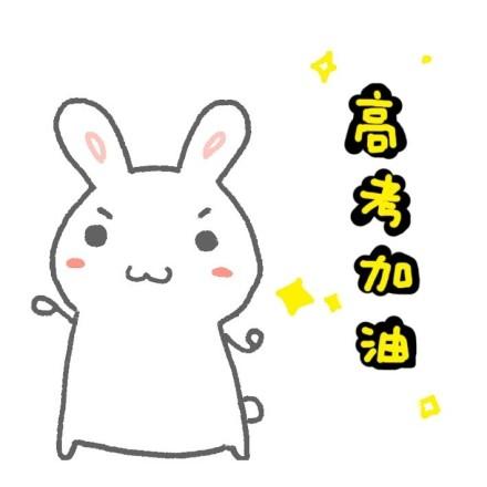 豆包兔兔兔表情包