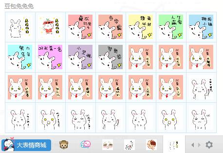 豆包兔兔兔QQ表情包  0