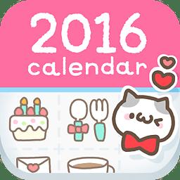 2017可爱日历手机版