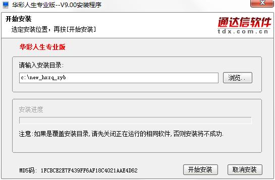 华彩人生1点通(专业版) 最新版 0