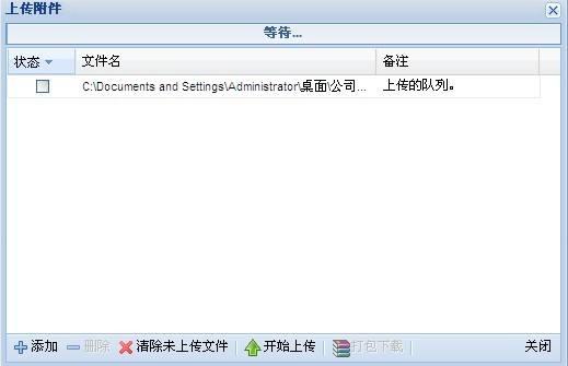 大文件HTTP上传组件 v1.0 绿色版 0