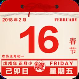 2017老黄历最新版