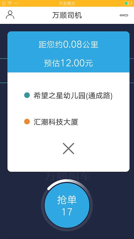 万顺合伙人手机版 v2.7.8 安卓版 1