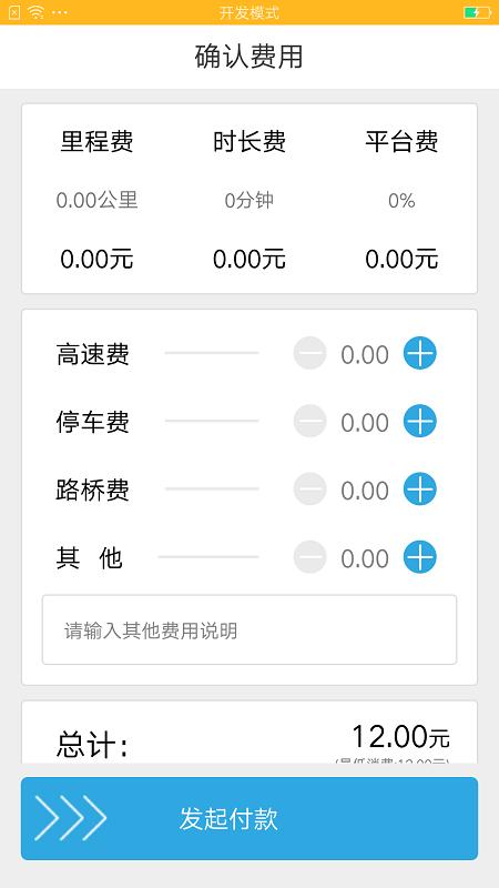万顺合伙人手机版 v2.7.8 安卓版 3
