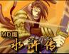 水浒传世嘉模拟器游戏
