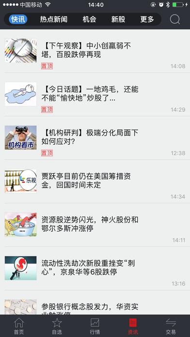 华安智赢ios版 v8.00 官方iphone版 1