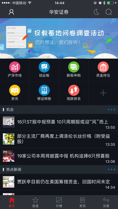 华安智赢苹果版下载