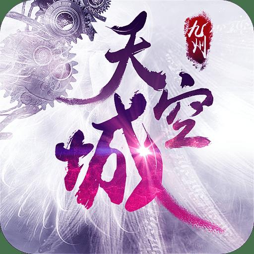 九州天空城游戏