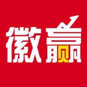 华安徽赢ios版